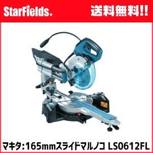 マキタ 165mmスライドマルノコ  .LS0612FL. |star-fields