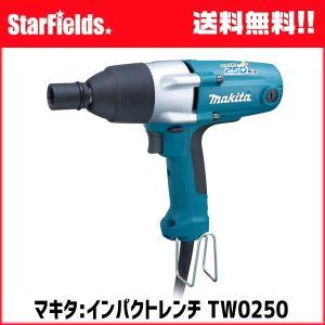 マキタ インパクトレンチ .TW0250.|star-fields