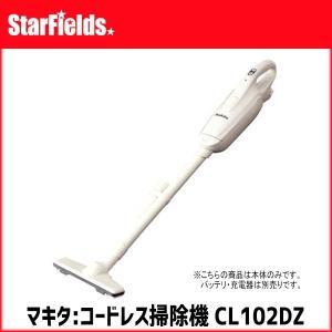 マキタ コードレス掃除機 .CL102DZ. 紙パック式 充電式クリーナー(バッテリ・充電器別売)|star-fields