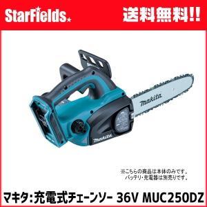 マキタチェンソー .MUC250DZ. 充電式チェーンソー 36V(バッテリ・充電器別売)|star-fields