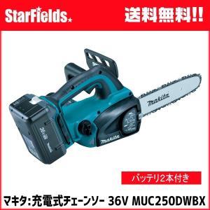 マキタチェンソー .MUC250DWBX. 充電式チェーンソー 36V(バッテリ2本付属)|star-fields