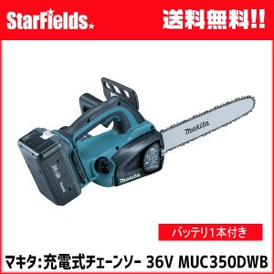 マキタチェンソー .MUC350DWB. 充電式チェーンソー 36V(バッテリ1本付属)|star-fields