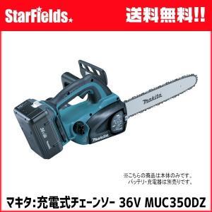 マキタチェンソー .MUC350DZ. 充電式チェーンソー 36V(バッテリ・充電器別売)|star-fields