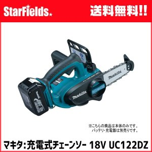 マキタチェンソー .UC122DZ. 充電式チェーンソー 18V(バッテリ・充電器・ケース別売)|star-fields