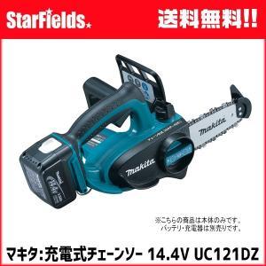 マキタチェンソー .UC121DZ. 充電式チェーンソー 14.4V(バッテリ・充電器・ケース別売)|star-fields