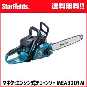 マキタチェンソー .MEA3201M. エンジン式チェーンソー|star-fields