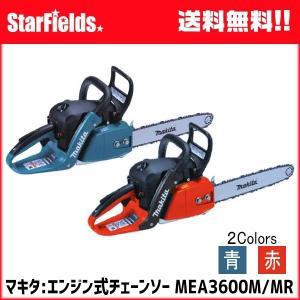 マキタチェンソー .MEA3600M/MR. エンジン式チェーンソー|star-fields