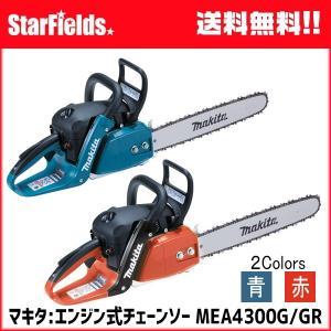 マキタチェンソー .MEA4300G/GR. エンジン式チェーンソー|star-fields
