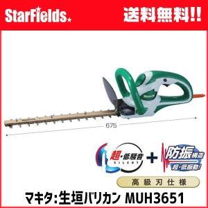 マキタ園芸工具 生垣バリカン .MUH3651. |star-fields