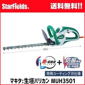マキタ園芸工具 生垣バリカン .MUH3501. |star-fields