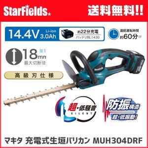 マキタ園芸工具 充電式生垣バリカン MUH304DRF|star-fields