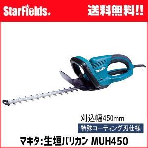 マキタ園芸工具 生垣バリカン .MUH450. |star-fields