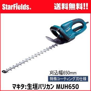 マキタ園芸工具 生垣バリカン .MUH650. |star-fields