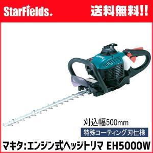 マキタ園芸工具 エンジンヘッジトリマ .EH5000W. |star-fields