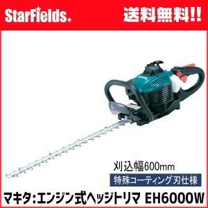 マキタ園芸工具 エンジンヘッジトリマ .EH6000W. |star-fields