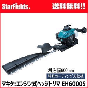 マキタ園芸工具 エンジンヘッジトリマ .EH6000S. |star-fields