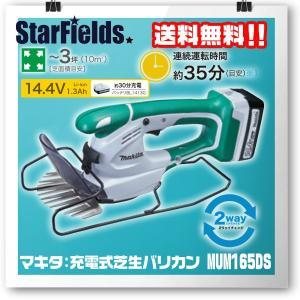 マキタ 園芸 工具 充電式芝生バリカン MUM165DS |star-fields