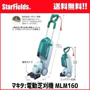 芝刈機 マキタ芝刈機 .MLM160. 電動/芝刈り機/草刈機/草刈り機|star-fields