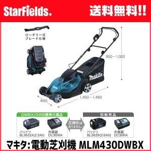 芝刈機 マキタ芝刈機 .MLM430DWBX. 充電式芝刈り機(バッテリ2本付属) star-fields