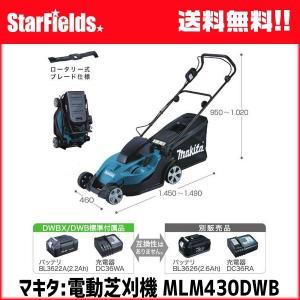マキタ芝刈機 .MLM430DWB. 充電式芝刈り機(バッテリ1本付属)|star-fields