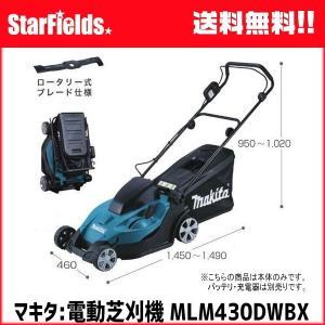 マキタ芝刈機 .MLM430DZ. 充電式芝刈り機(バッテリ・充電器別売)|star-fields