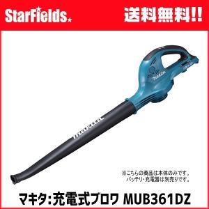 マキタ園芸工具 充電式ブロワ .MUB361DZ.(バッテリ・充電器別売) |star-fields