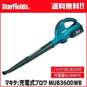 マキタ園芸工具 充電式ブロワ .MUB360DWB. |star-fields