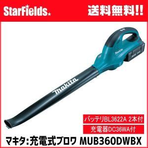 マキタ園芸工具 充電式ブロワ .MUB360DWBX. |star-fields
