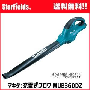 マキタ園芸工具 充電式ブロワ .MUB360DZ.(バッテリ・充電器別売) |star-fields