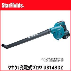 マキタ園芸工具 充電式ブロワ .UB143DZ.(バッテリ・充電器別売) |star-fields