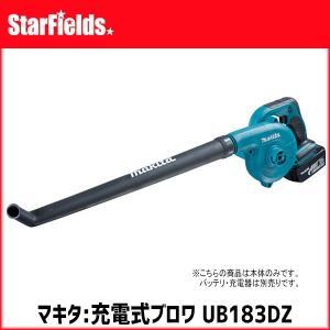 マキタ園芸工具 充電式ブロワ .UB183DZ.(バッテリ・充電器別売) |star-fields