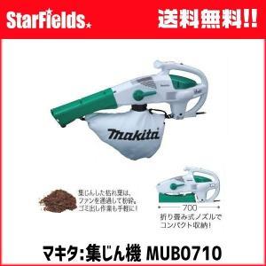マキタ園芸工具 ブロワ/集じん機 .MUB0710. |star-fields