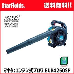 ブロワ マキタ エンジンブロワ .EUB4250SP. |star-fields