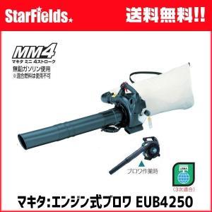 マキタ園芸工具 エンジンブロワ EUB4250|star-fields