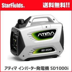 アティマ 発電機 ポータブル インバーター発電機  SD10...