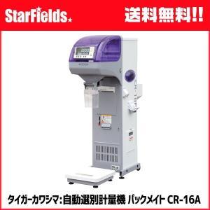 タイガーカワシマ 自動選別計量機 パックメイト .CR-16A. |star-fields