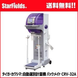 タイガーカワシマ 自動選別計量機 パックメイト .CRV-32A. |star-fields