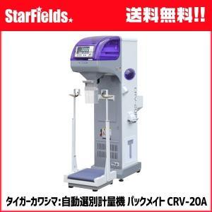タイガーカワシマ 自動選別計量機 パックメイト .CRV-20A. |star-fields