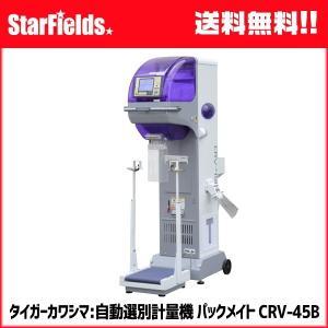 タイガーカワシマ 自動選別計量機 パックメイト .CRV-45B. |star-fields