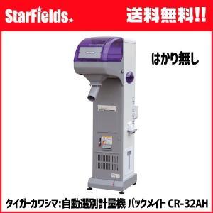 タイガーカワシマ 自動選別計量機 パックメイト はかりなし .CR-32AH. |star-fields