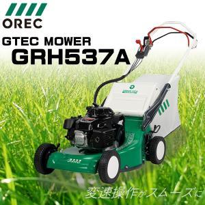 オーレック芝刈機 .GRH537. ローンモアー 芝刈り機/草刈機/草刈り機|star-fields