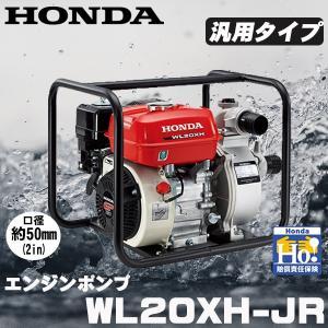 【9月上旬】 ホンダエンジンポンプ .WL20XH-JR. 汎用ポンプ/水ポンプ 【オイル充填済み出荷】|star-fields
