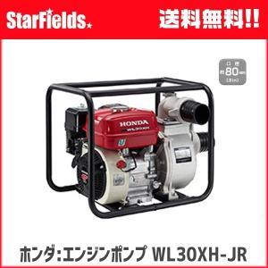 ホンダエンジンポンプ .WL30XH-JR. 汎用ポンプ/水ポンプ 【オイル充填済み出荷】|star-fields