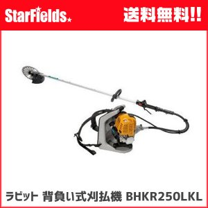 草刈機 ラビット刈払機 .BHKR250LKL. 背負い刈払い機|star-fields
