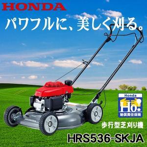 芝刈機 ホンダ 芝刈り機 .HRS536-SKJA. 【無料オイルプレゼント】 歩行型芝刈機/草刈機/草刈り機|star-fields