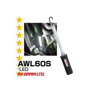 AWL60S-LED LEDワークライト アックスブレーン|star-fields