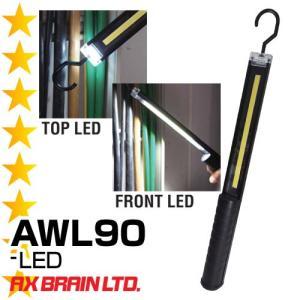 AWL90-LED LEDワークライト アックスブレーン|star-fields