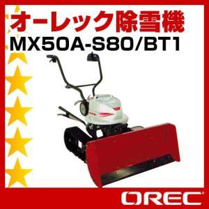 オーレック電動除雪機 .MX50A-S80/BT1. バッテリー1個付 ミニ除雪機 家庭用 充電式|star-fields