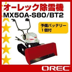 オーレック 電動除雪機 .MX50A-S80/BT2. バッ...