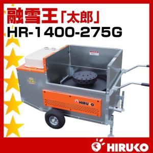 ヒルコ 移動式融雪機 融雪王 「太郎」 .HR-1400-275G. 小型・軽量|star-fields